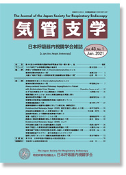 The Journal of the Japan Society for Respiratory Endoscopy : Cover